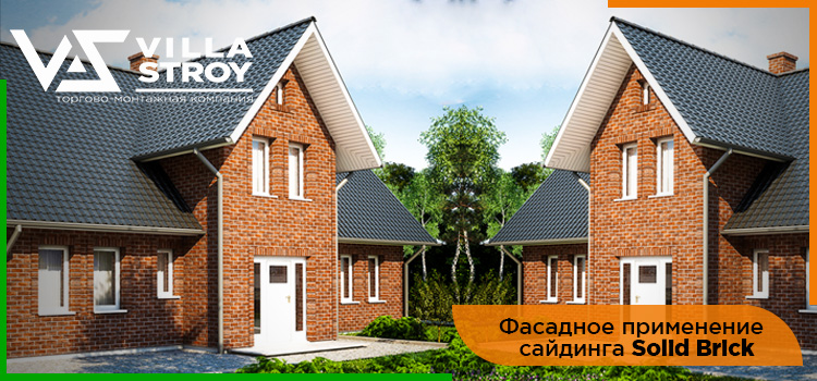 Сайдинг Solid Brick Vox Фасад