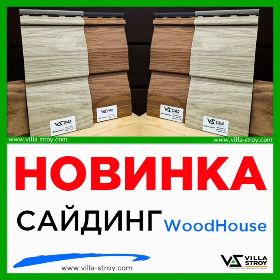 Сайдинг WoodHouse
